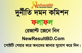 ACC Result 2019, Corruption Commission