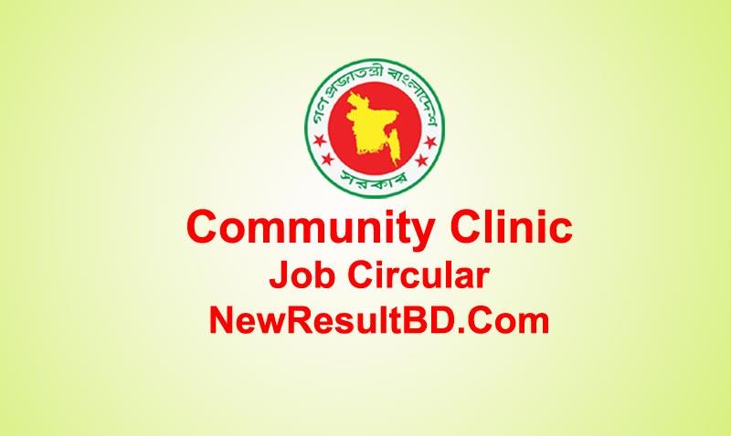 Community Clinic Job Circular