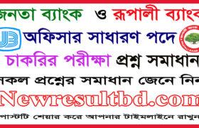 JBL & RBL Officer Exam Question Solution