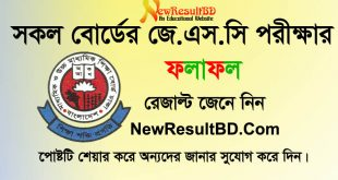 JSC Result 2019, JSC Exam Result, JSC Marksheet, JSC Subjectwise Marks, JSC Result Publish Date