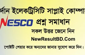 NESCO Question Solution