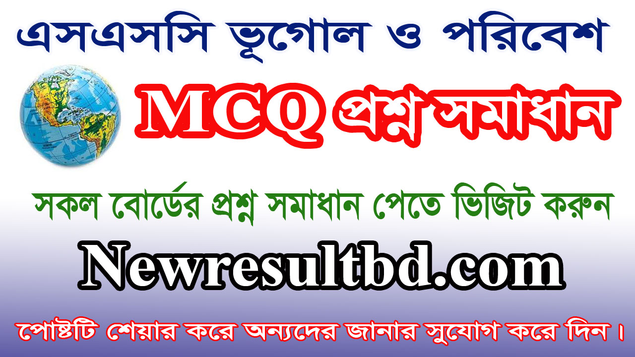 SSC Geography MCQ Solution