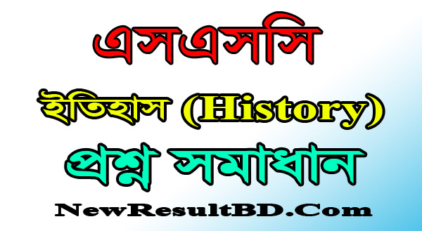SSC History Question Solution