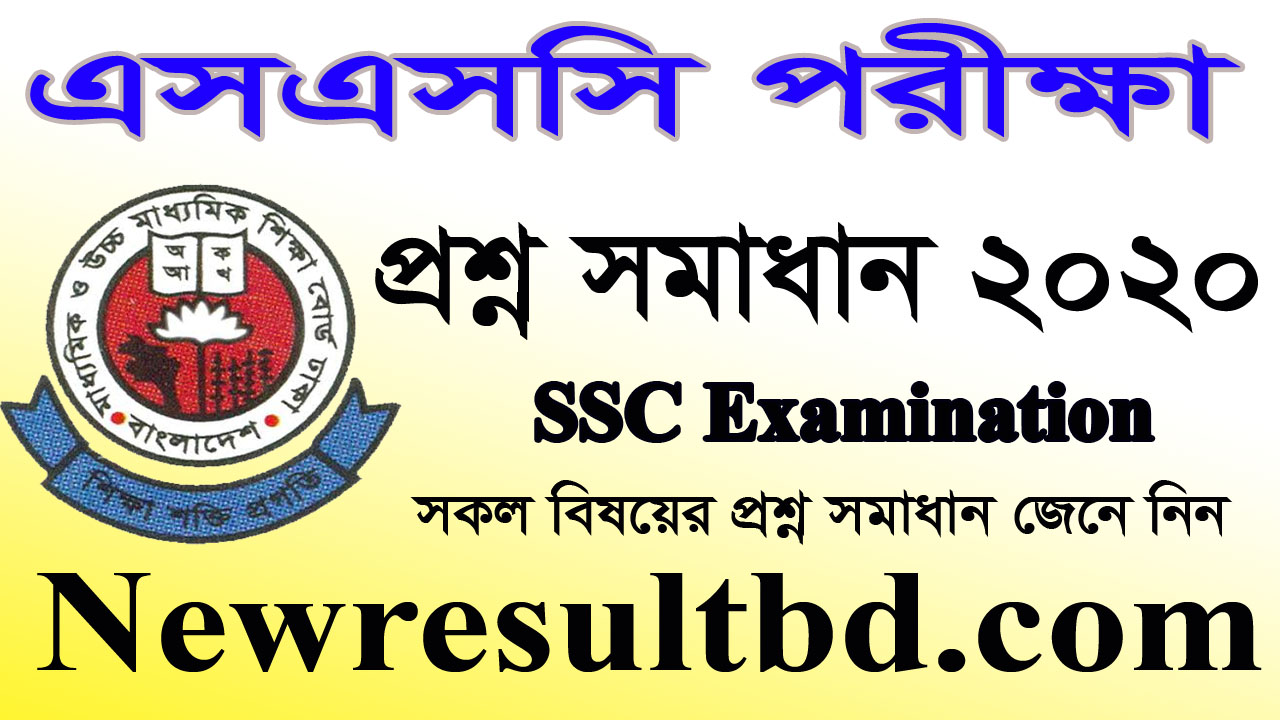 SSC Exam Question Solution