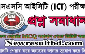 SSC ICT Question Solution
