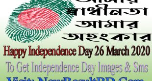 26 March Independence Day 2020