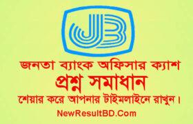 JBL Exam Question Solution