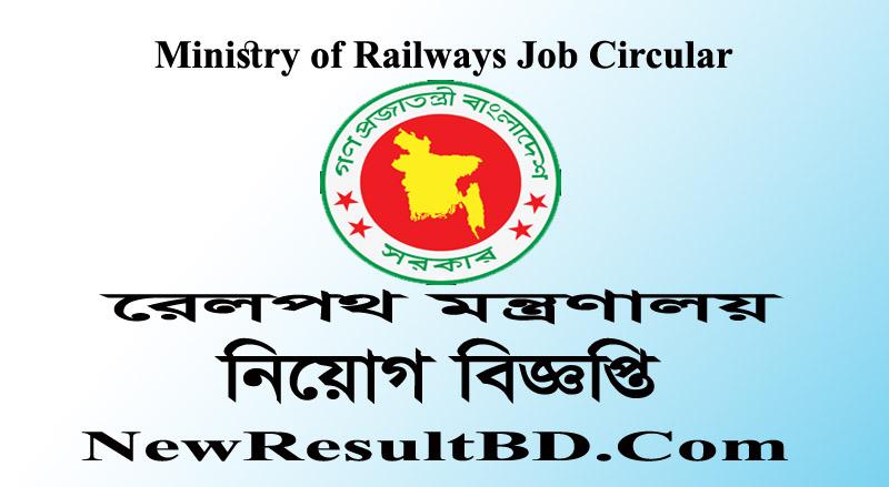 MOR Job Circular 2020, Ministry of Railways Jobs, MOR Exam Dates & Seat Plan, Mor Exam Result, রেলপথ মন্ত্রণালয় চাকরির নিয়োগ বিজ্ঞপ্তি, Railway jobs, Rail
