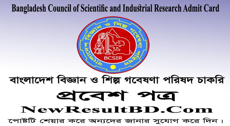BCSIR Admit Card 2020