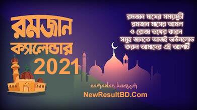 Ramadan Calendar 2021, Iftar & Sehri Time