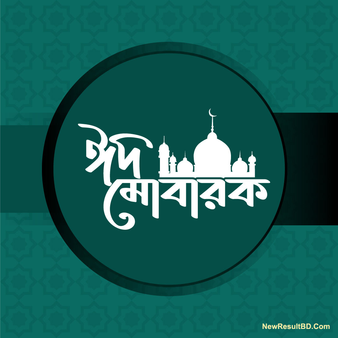 Bangla Eid Mubarak