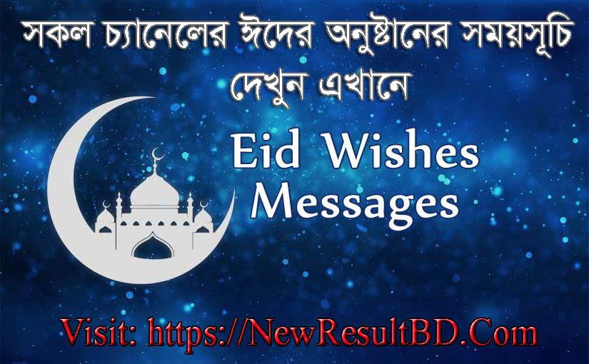 EID Tv Prodram Schedule