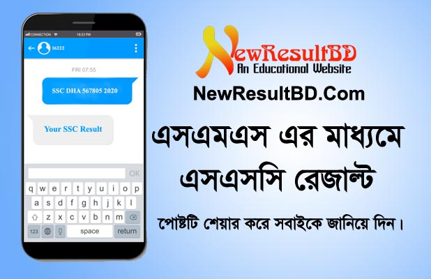 SSC Result 2020 By SMS