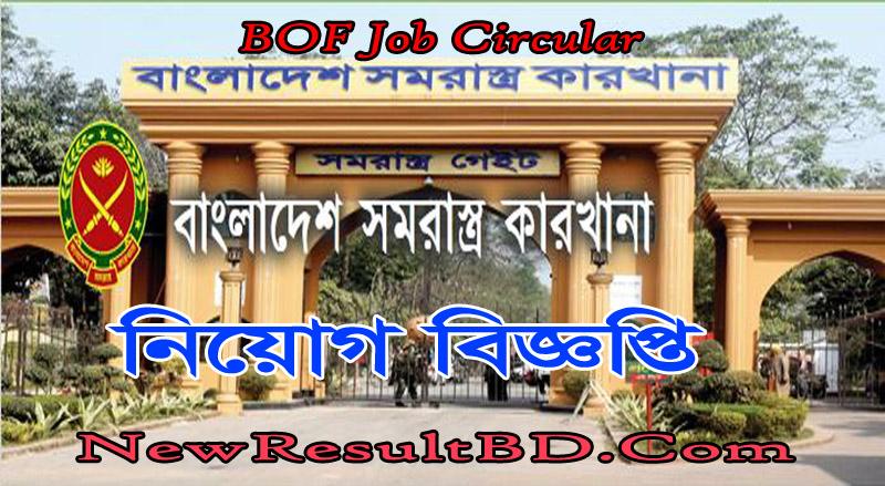 BOF Job Circular 2020