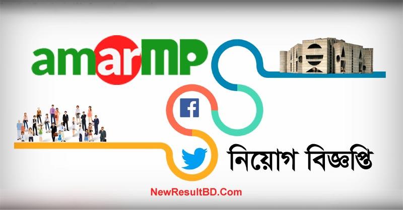 AmarMP Job Circular 2020, Amar Mp Recruitment, Amar MP Career, https://career.amarmp.com