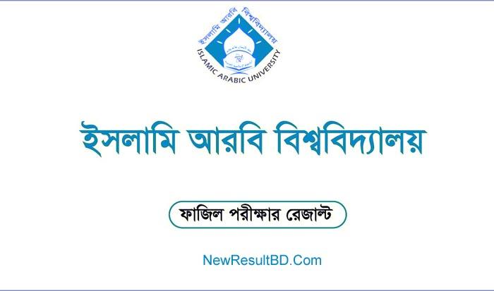 Islamic Arabic University Fazil Result, result.iau.edu.bd