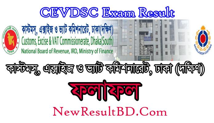 CEVDSC Exam Result 2020