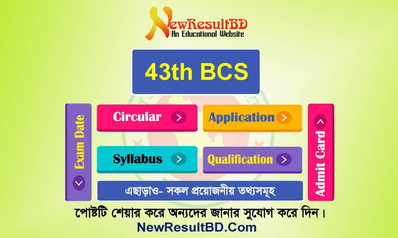 43 BCS Circular, 43th BCS Syllabus, 43th BCS Examination, 43th BCS Application, 43th BCS Admit Card, 43th BCS Viva, 43th BCS Result, 43th BCS 2020, ৪৩তম বিসিএস, bpsc.gov.bd, http://bpsc.teletalk.com