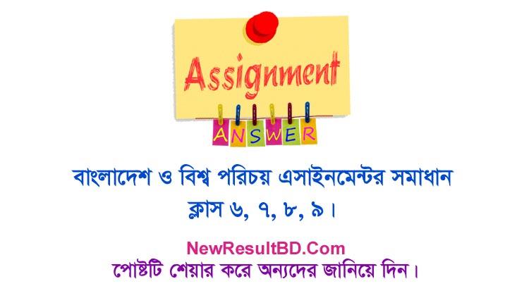 Bangladesh & Global Identity Assignment Answer