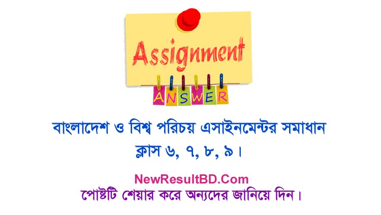 Bangladesh & Global Identity Assignment Answer For Class 6, 7, 8, 9, বাংলাদেশ ও বিশ্ব পরিচয়, Bangladesh O Bissho Porichoi Somadhan