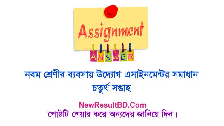 Class 9 Entrepreneurship Assignment Assignment Answer