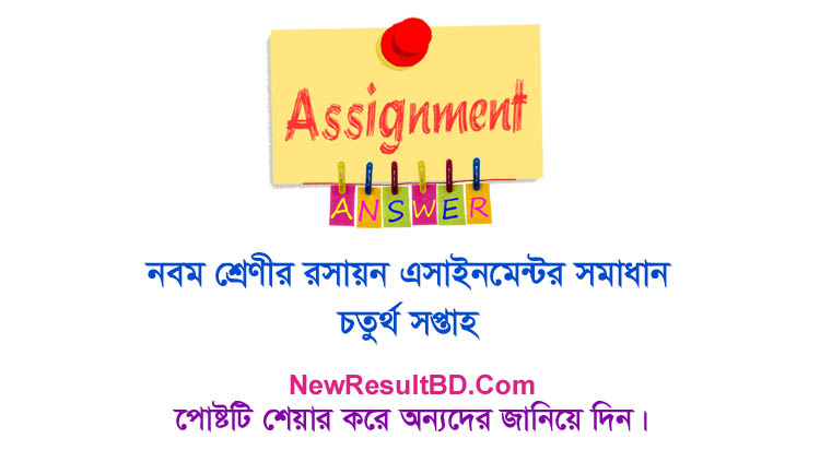 Chemistry 4th Week Assignment Answer Class 9