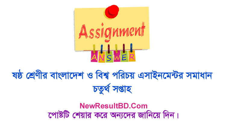 Class 6 4th Week Bangladesh & Global Identity Assignment Answer