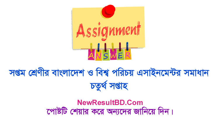 Class 7 4th Week Bangladesh & Global Identity Assignment Answer