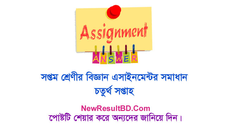 Class 7 Science 4th Week Assignment Answer, Biggan, বিজ্ঞান, ক্লাস ৭, সেভেন, সপ্তম শ্রেণী