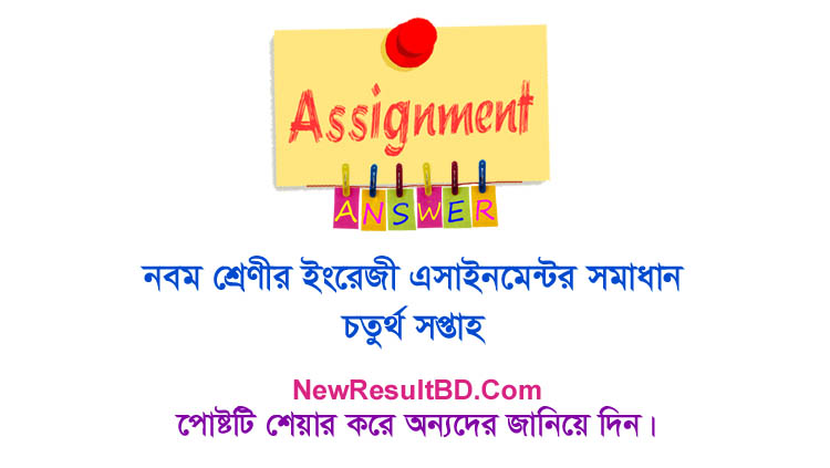 Class 9 English 4th Week Assignment Answer
