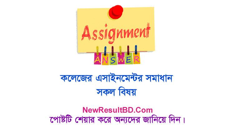 HSC 2022 Exam (Class 11) Assignment 2021