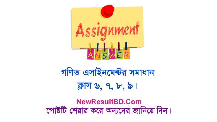 Math Assignment Answer For Class 6, 7, 8, 9