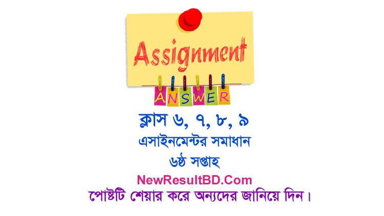 6th Week Assignment Answer For Class 6, 7, 8, 9