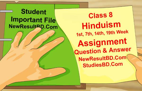 Class 8 Hinduism Assignment Answer