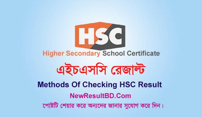 HSC Result 2020 With Marksheet, Get HSC Exam Result for all Boards. Madrasah Alim Result, Technical Result, eboardresults, education board result, Marks