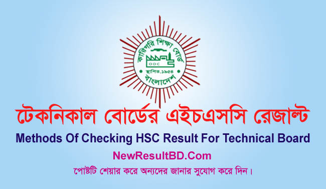 Technical Board HSC Vocational Result 2020 With Marksheet, All Methods of Checking HSC Result 2020 TEC & VOC. Subject wise number/grade/mark. EIIN, SMS.