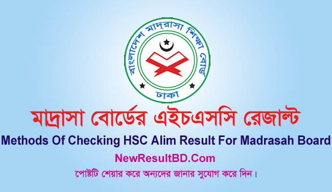 Madrasah Board HSC Alim Result 2020 With Marksheet, All Methods of Checking HSC Result 2020 Alim. Subject wise number/grade/mark. EIIN, SMS.