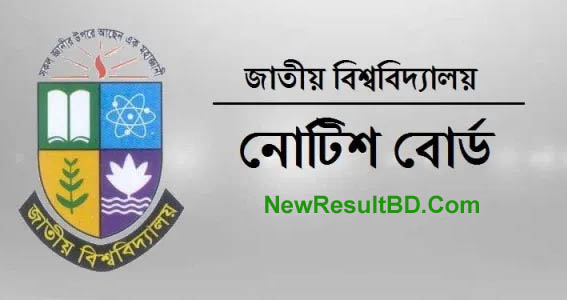 NU Notice Board 2021 (National University Today Update) www.nu.ac.bd