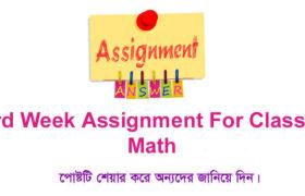 Class 7 Math 3rd Week Assignment Answer