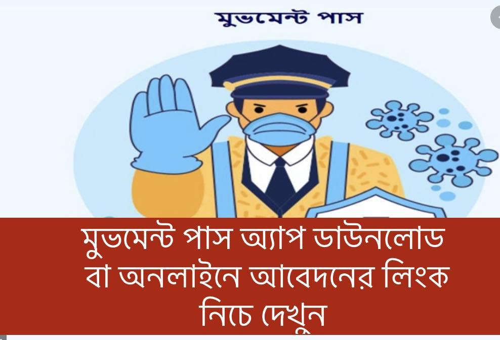 Movement Pass Police Gov BD