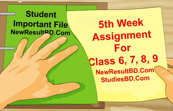 5th Week Assignment 2021 Class 6, 7, 8, 9, (৬ষ্ঠ, ৭ম, ৮ম, ৯ম) শ্রেণীর পঞ্চম সপ্তাহের এসাইনমেন্ট ২০২১