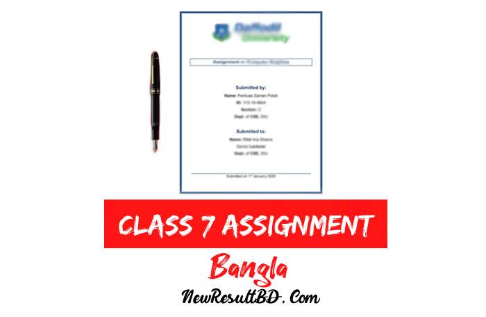 Class 7 Bangla Assignment
