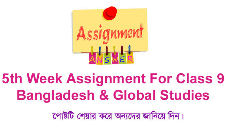 Class 9 Bangladesh And Global Studies 5th Week Assignment Answer