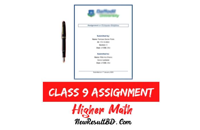 Class 9 Higher Math Assignment Answer