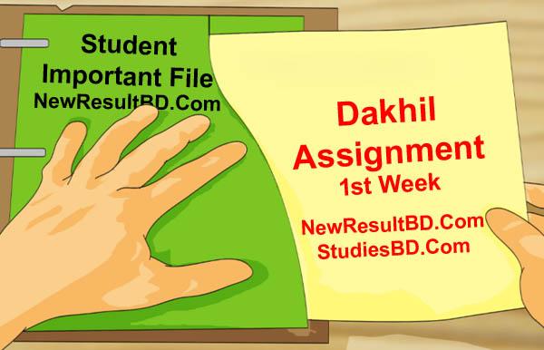 Dakhil 1st Week Bangla and Math Assignment Answer