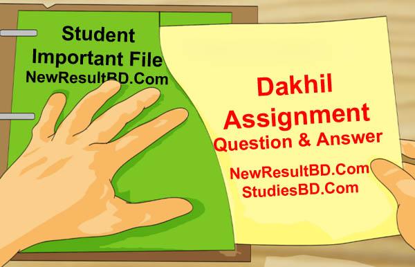 Dakhil Assignment 2021 Question & Answer