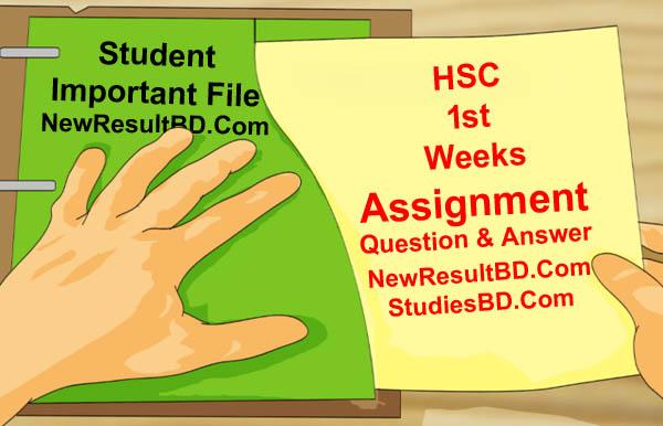 HSC 1st Week Assignment Answer