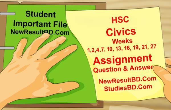 HSC Civics Assignment 2021 For Class 11, এইচএসসি পৌরনীতি ও সুশাসন অ্যাসাইনমেন্ট