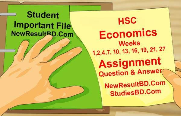 HSC Economics Assignment 2021 For Class 11, এইচএসসি অর্থনীতি অ্যাসাইনমেন্ট