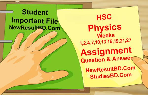HSC Physics Assignment 2021 For Class 11, একাদশ শ্রেণীর পদার্থ বিজ্ঞান প্রথম সপ্তাহের এসাইনমেন্ট ২০২১-২২